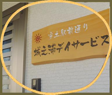 城之浦デイサービス             宇土駅前通りってどんなところ?