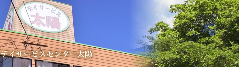 デイサービスセンター太陽